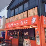 Umekisanchinodaidokoro - H.29.6.19.昼 外観:西側からアプローチ
