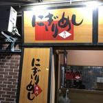 にぎりめし - 【2017年05月】店舗外観。