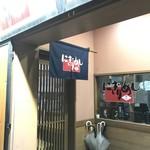 にぎりめし - 【2017年05月】店舗入口。