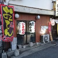 ひまわり-初見参!「ひまわり」居酒屋の店構えです。