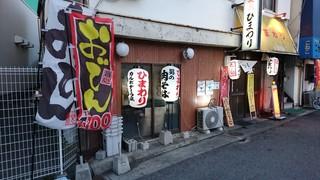 ひまわり - 初見参!「ひまわり」居酒屋の店構えです。