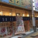 大阪屋台居酒屋 満マル -