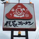 信長ラーメン - 道路沿いの大きな看板