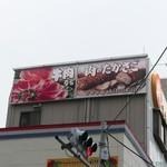 肉のたかさご - 外観