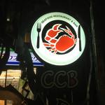 CCB シーフードレストラン アンド バー - 店看板