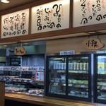 名古屋黒川食堂 -