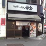 九州らーめん学金 -