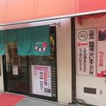 赤垣屋 - 禁煙エリアの入口
