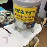 季楽 - 蕎麦湯もね〜