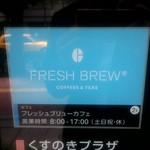フレッシュブリュー - FRESH BREW