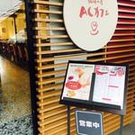 ACカフェ -