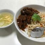 味芳斎 - 牛肉飯ランチ