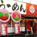 まる宮商店 -