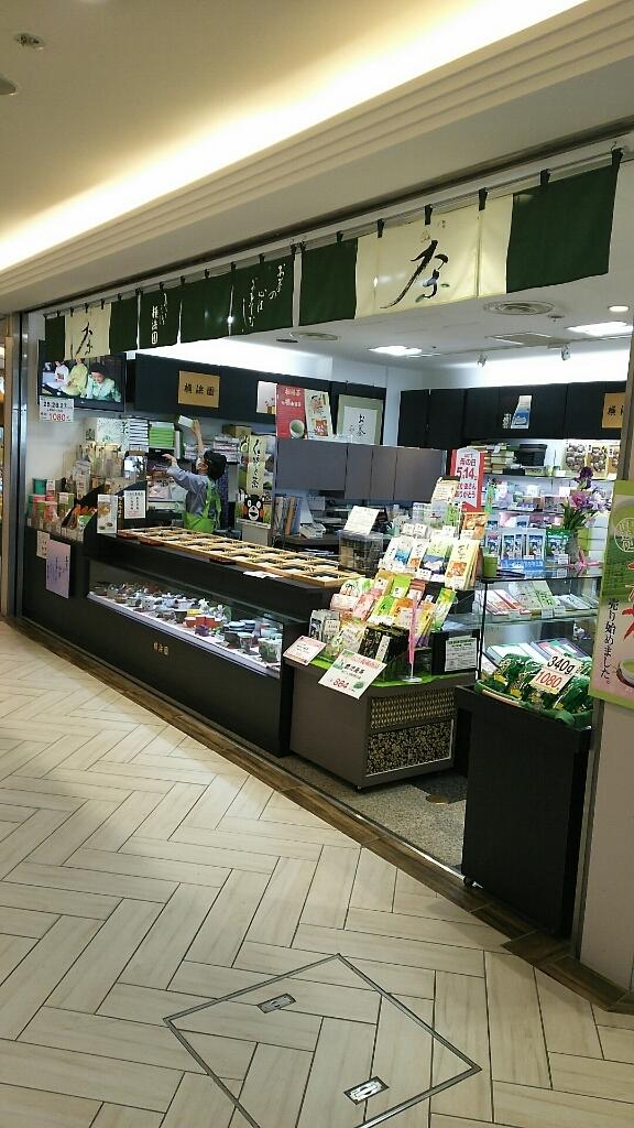 横浜園 大和駅ビル店