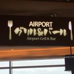 エアポートグリル&バール - 看板