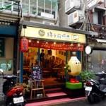 綠豆蒜啥咪 台北伊通店