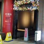 おでん 菱花 - ミューザ川崎・40番地グルメ横丁にあります。