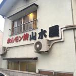 山木屋 - 店舗横