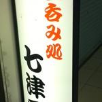 七津屋 - 看板