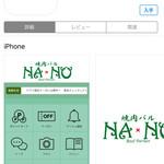 ナノ ビーフガーデン - 専用アプリで予約や割引など。ポイントも溜まります。