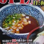 麺処いぐさ - ほん田出身の店主さんが独立されたお店なんですね。