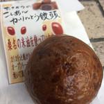 ゆめの菓 あきぞう - かりんとう饅頭