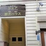六伍郎 - シェアハウスの1階が六伍郎