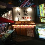 肉汁餃子と190円レモンサワー 難波のしんちゃん -