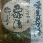 桂川パーキングエリア(下り線)スナックコーナー - 壬生菜漬け540円(税込)