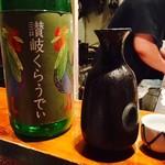 きになるき - 旨口日本酒は讃岐くらうでぃ!