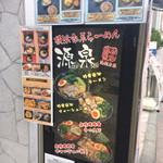 横浜らーめん 源泉 - 外の看板