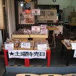 お菓子のワイユー 加賀屋店 -