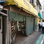 伊藤精肉店 -