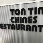 チャイニーズレストラン とん珍 -