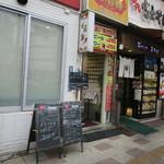 香酒縁 - 東五反田にございます