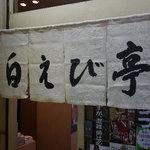 白えび亭 -