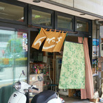 水野商店 -