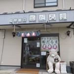 姫だるま - 粕屋町の県道沿いにある定食屋さんです。