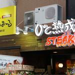 0℃熟成ステーキ -