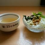 ユトリ珈琲店 - コンソメスープ・3種類のサラダ