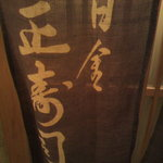 正寿司 -