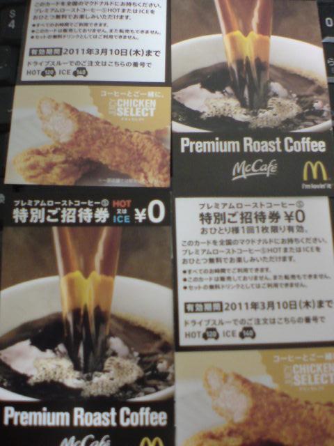 マクドナルド 浜松駅メイワン店