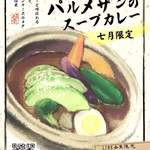 札幌スープカレー傾奇 -