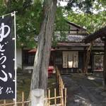 竹仙 - 2017年7月。訪問
