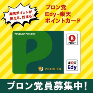 「プロン党Edy-Rポイントカード」でお食事がお得♪