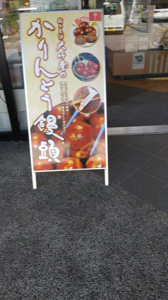 献上菓舗 大竹屋 name=