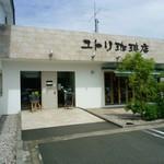 ユトリ珈琲店 - お店