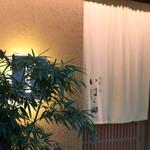 いはら田 - 店舗入り口