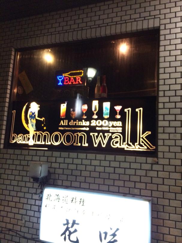 ムーンウォーク 西早稲田店