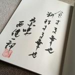 69510844 - 日本のおかず